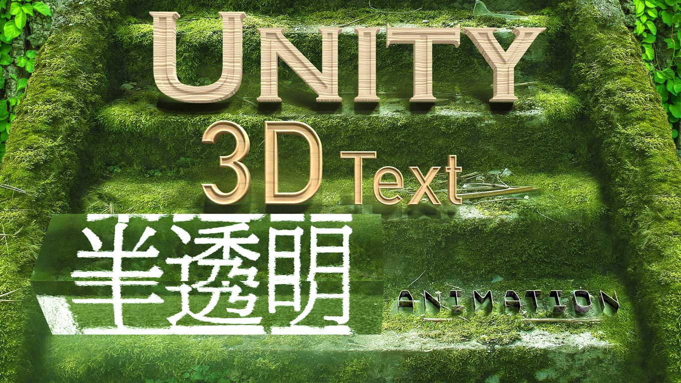 【Unity】3DTextをホワンと半透明アニメーションさせる